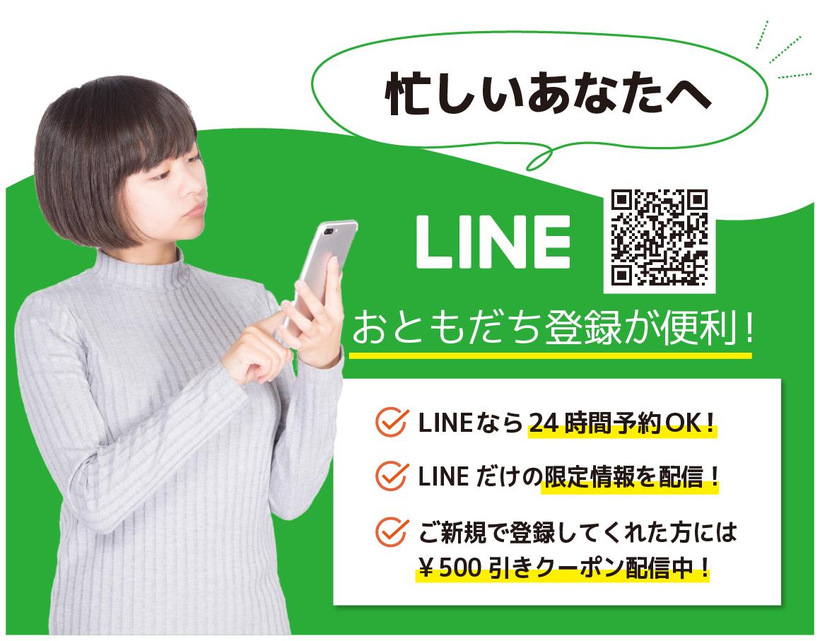 Line@,パソコン用の画像,整体サロンリフラ,リフラ,整体サロンrefla,refla,鎌ヶ谷,プライベートサロン