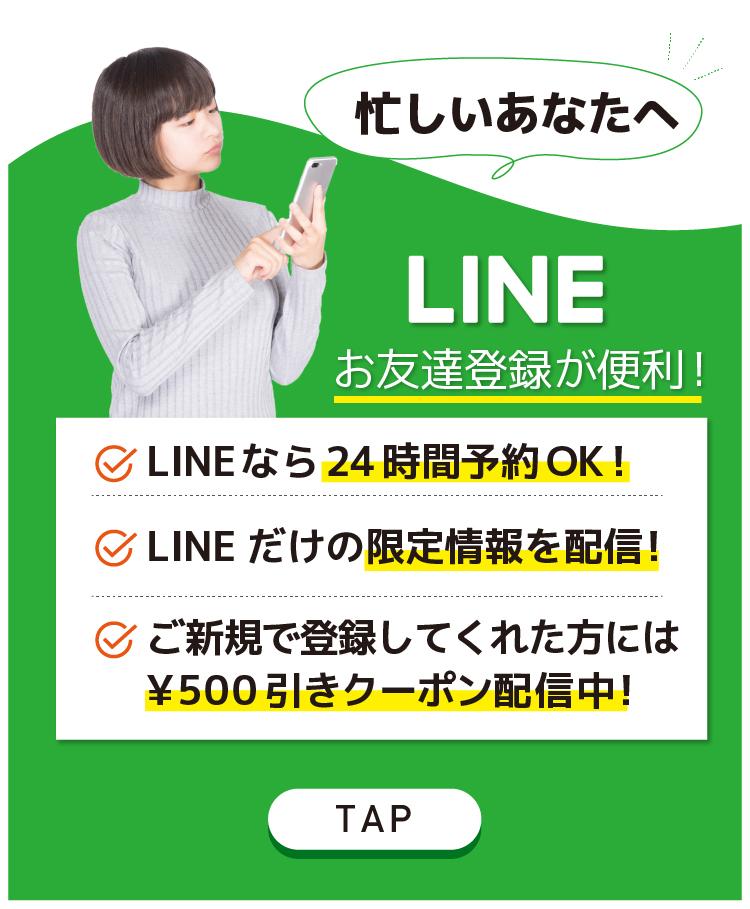 Line@,スマートフォン用の画像,整体サロンリフラ,リフラ,整体サロンrefla,refla,鎌ヶ谷,プライベートサロン