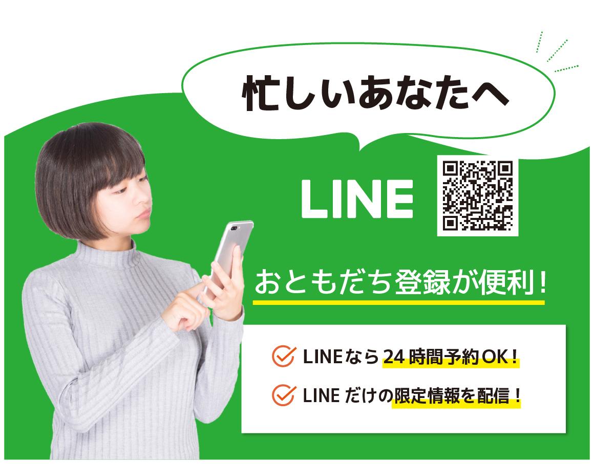 LINE,整体,整体サロンリフラ,リフラ,整体サロンrefla,refla,鎌ヶ谷,プライベートサロン,,パソコン用の画像