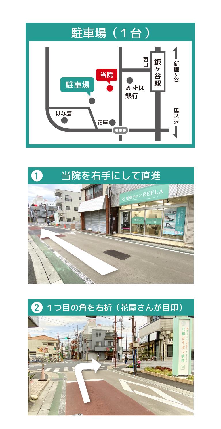 駐車場,スマートフォン用の画像,整体,整体サロンリフラ,リフラ,整体サロンrefla,refla,鎌ヶ谷,プライベートサロン
