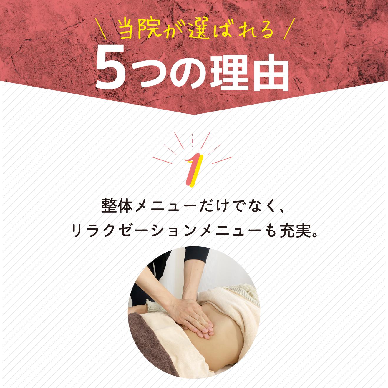 産後整体,妊婦整体,お客様の声,整体サロンリフラ,リフラ,整体サロンrefla,refla,鎌ヶ谷,プライベートサロン,,パソコン用の画像